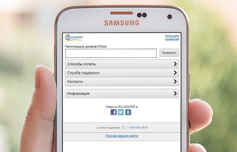 На фото: мобильная версия сайта nic.ru – не путать с адаптивным дизайном!