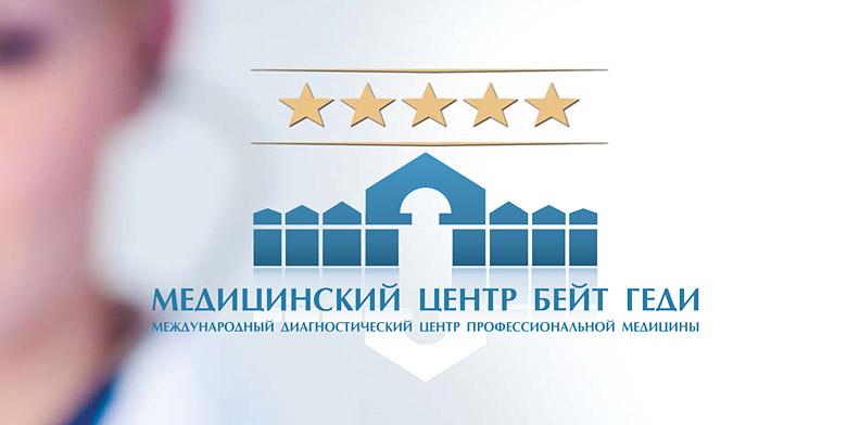 beit-gadi-logo-zvezdi