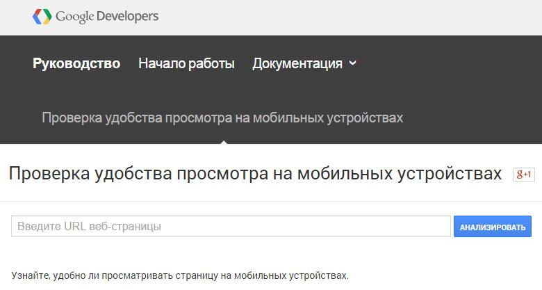 Сервис Google для проверки сайта на адаптивность