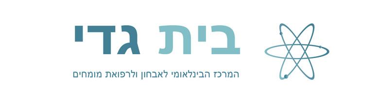 logotip-beit-gadi-hebrew