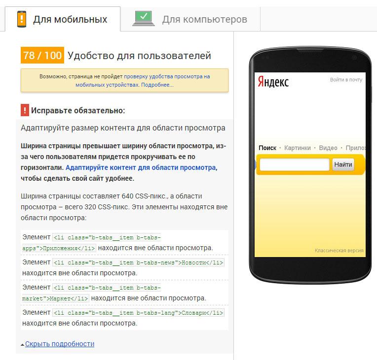Рекомендации по редизайну сайта Google PageSpeed Insights