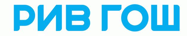 riv-gosh-logo-nazvanie
