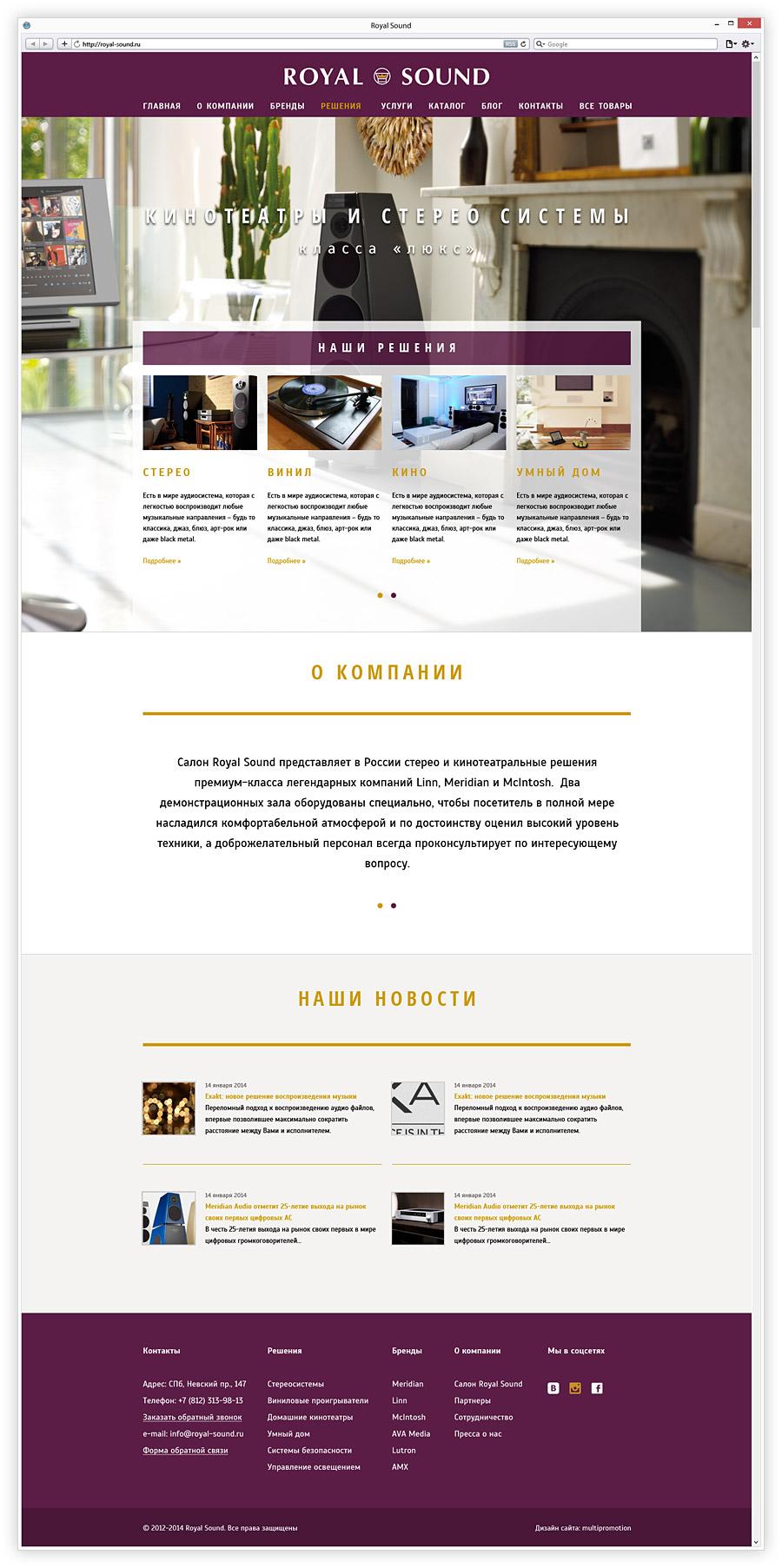 Разработка дизайна сайта главной страницы