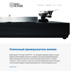 sondek-site-icon